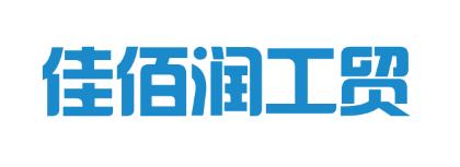 青岛佳佰润工贸.png
