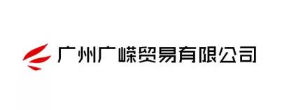 广州广嵘.png