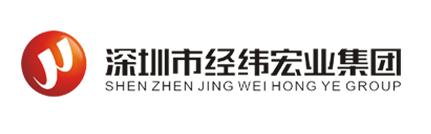 深圳市经纬宏业.png