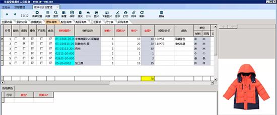 外贸服装企业财务管理难3.jpg