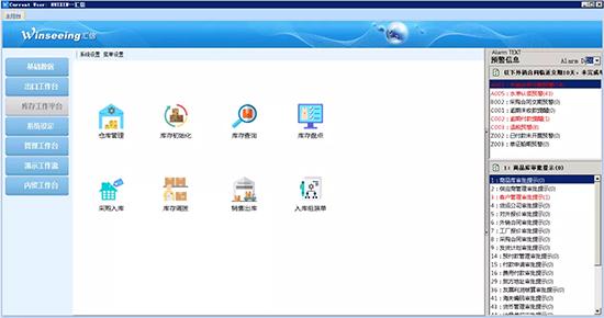 外贸ERP软件轻松搞定仓储库存管理3.jpg