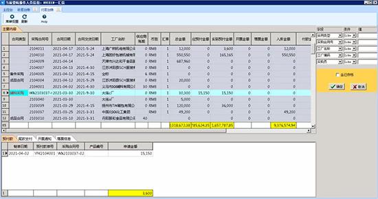 外贸管理软件如何提升财务人员职场竞争力2.jpg