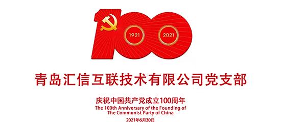 汇信党支部开展庆百年学习庆祝会1.jpg